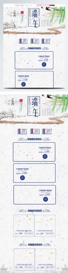 蓝色中国风电商促销端午节淘宝首页促销模板