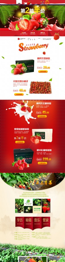 红色电商淘宝草莓水果促销活动首页