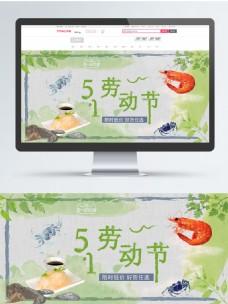 51劳动节水彩风海鲜清晰海报banner