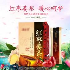 红枣姜茶速溶茶固体饮料淘宝主图