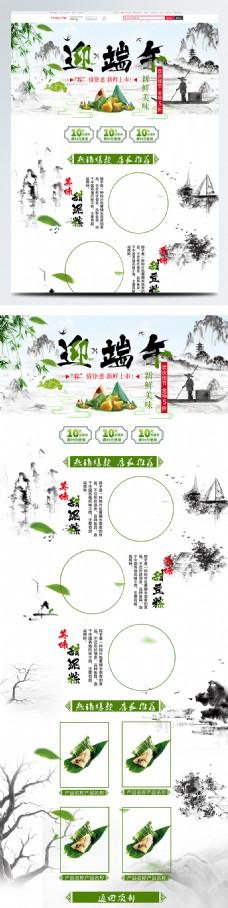 绿色中国风电商促销端午节粽子首页促销模板