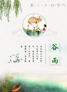 小清新谷雨节日海报