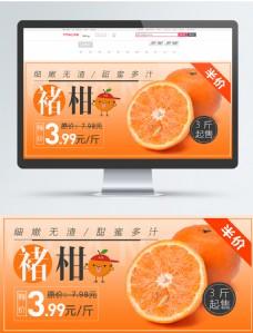 褚柑柑橘水果美食橘黄色小清新全屏促销海报