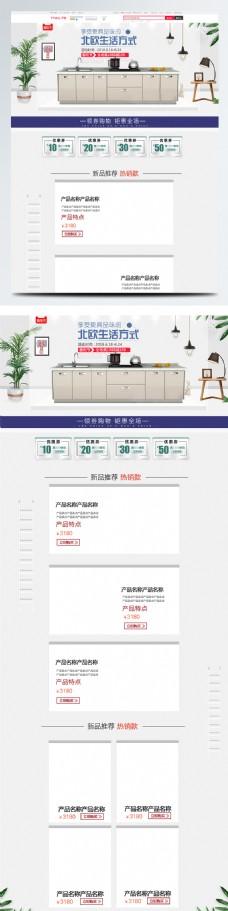 蓝色简约电商促销橱柜节淘宝首页促销模板