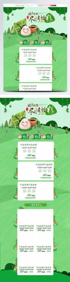 绿色清新五月初五端午节粽子淘宝首页