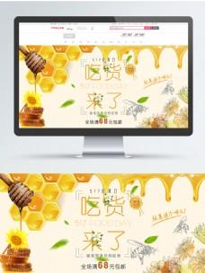 电商淘宝517吃货来了黄色蜂蜜美食海报