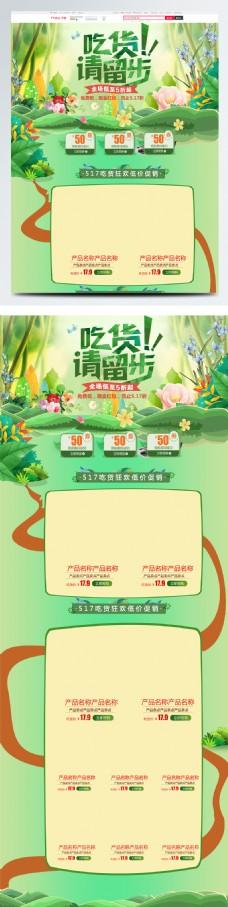 绿色卡通电商促销517吃货节休闲食品首页