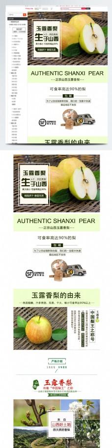 玉露香梨水果美食绿色淘宝天猫详情页