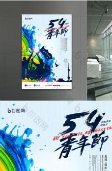 五四青年节无奋斗不青春绚彩海报