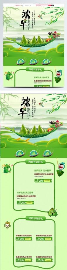 淘宝天猫端午节佳节粽子节首页