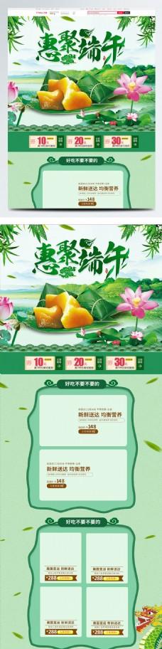 淘宝天猫浓香端午节佳节粽子节首页