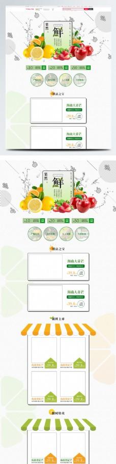 淘宝天猫水果生鲜食品首页模板