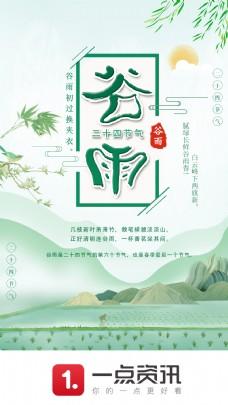 4.20谷雨节日海报