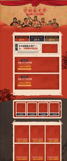 51劳动节淘宝首页