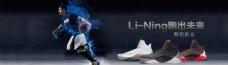 李宁鞋子横幅广告