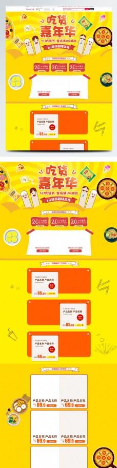 电商淘宝517吃货节促销黄色卡通首页模板