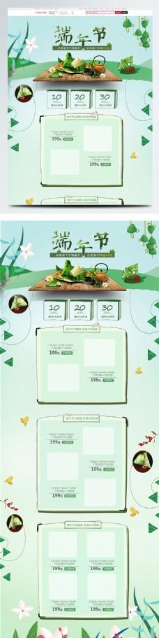 端午节绿色小清新粽子电商淘宝首页模板