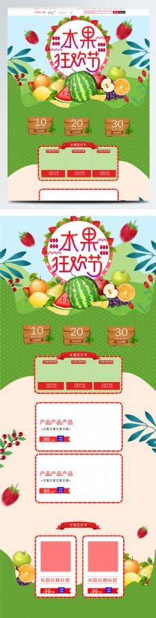 绿色小清新水果狂欢节水果生鲜淘宝电商首页