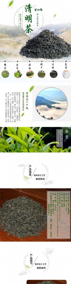 清明茶淘宝详情页