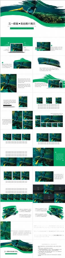 五一假期电子相册图片排版PPT模板