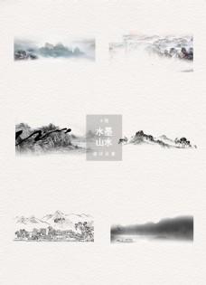 水墨山水中国风设计素材