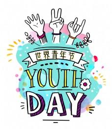 世界青年节艺术字字体设计