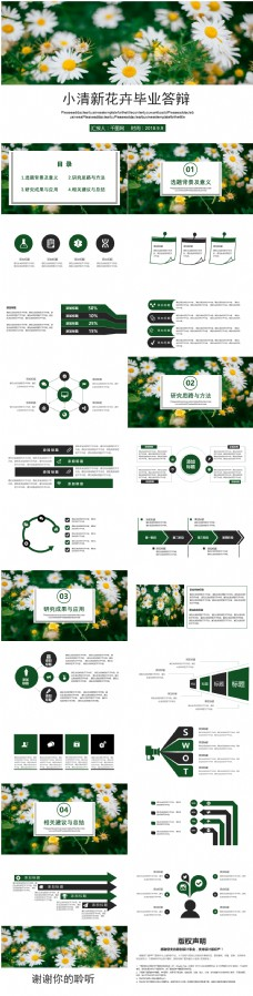 绿色小清新花卉毕业答辩PPT模板