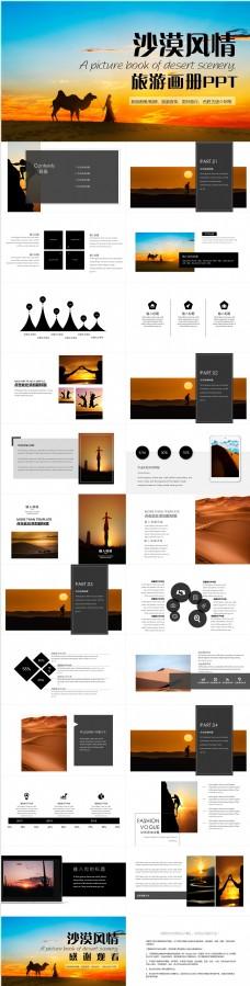 沙漠风情旅游宣传PPT模板