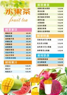 水果茶菜单素材