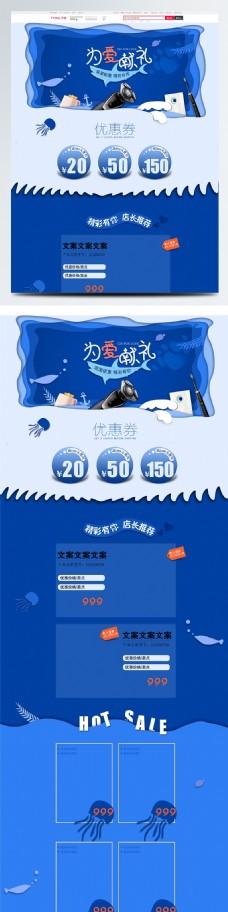 蓝色浪漫爱心520表白季家电淘宝首页