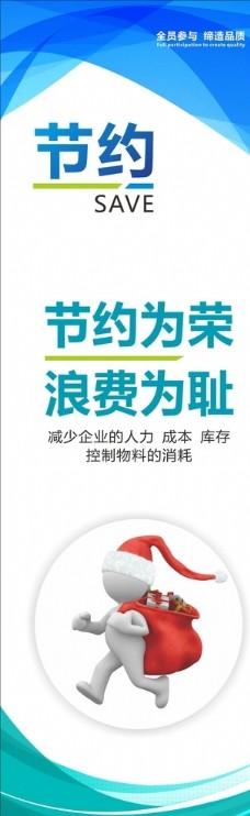 公司 企业 文化 标语 节约