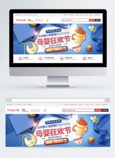 母婴狂欢节淘宝促销banner设计