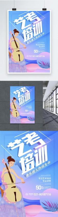 艺考培训折纸字音乐班招生海报设计