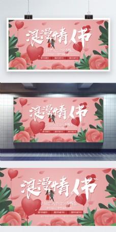 手绘风浪漫情人节促销展板