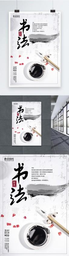 书法培训海报