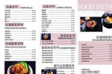 石锅饭菜单