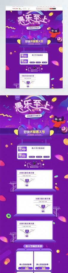 紫色愚人节商品促销淘宝首页