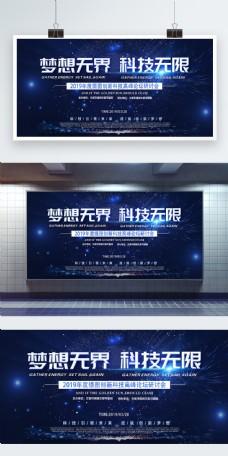 科梦想无界科技无限企业科技会议宣传企业展板