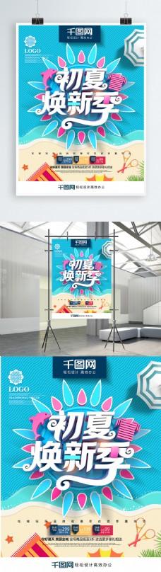 创意时尚立体初夏焕新季夏季新品促销海报