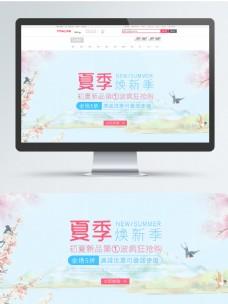 夏季焕新季淘宝天猫京东女装背景模板海报