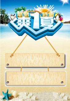 夏季海滩旅游印刷背景