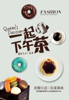 一起下午茶海报