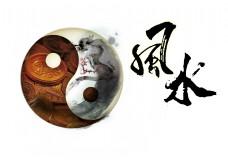风水传统文化艺术字设计