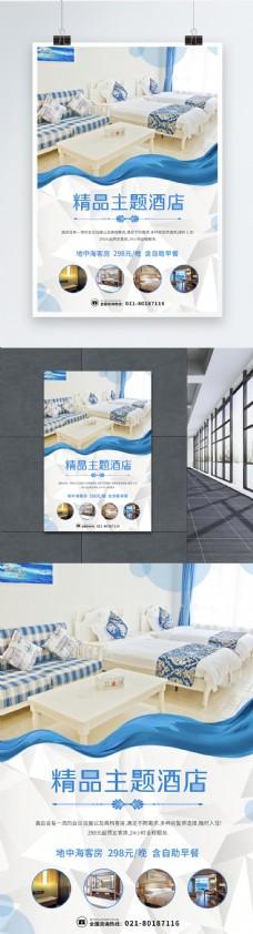 蓝色简洁精品主题酒店海报