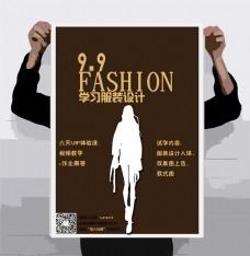 服装设计招生海报