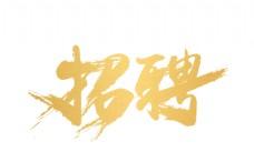 招聘艺术字毛笔风格字体设计
