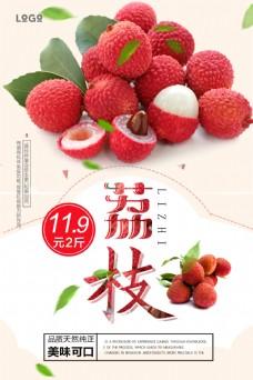 妃子笑荔枝水果海报