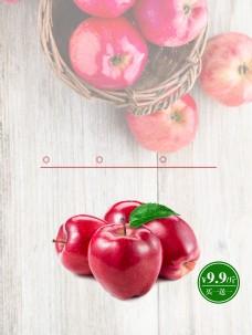 创意红苹果促销海报背景设计