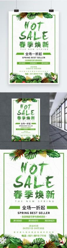 绿色春季焕新促销海报