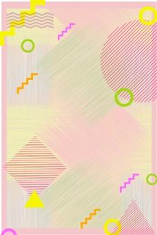 孟菲斯风果粉色扁平简约美妆广告